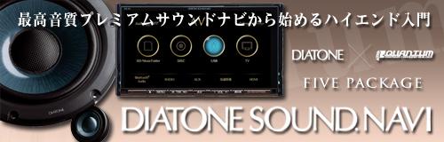 "DIATONE 入門プラン ""Bronze Edition"""