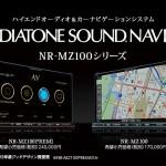 DIATONE SOUND. NAVI