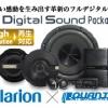 クラリオン・フルデジタルシステム パッケージ発売開始!
