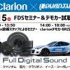 Clarion  FDSセミナー&デモカー試聴会