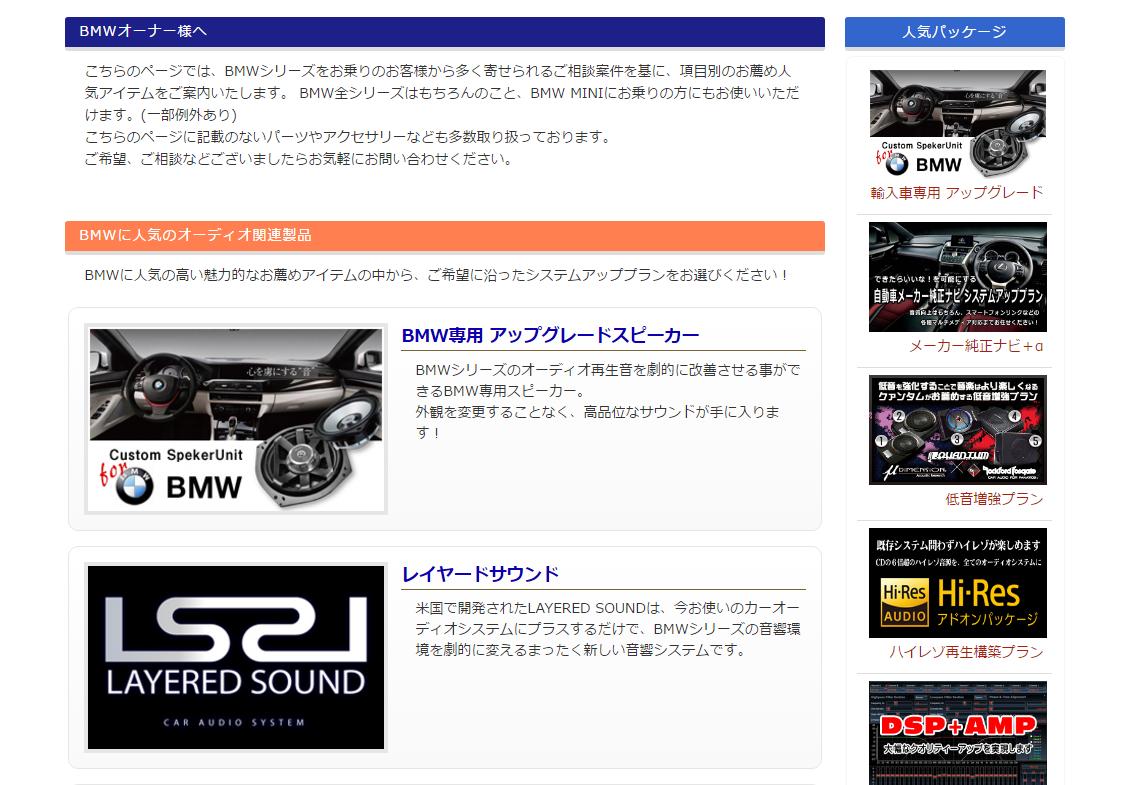FireShot Capture 23 - BMW レコメンドアイテム - http___www.canon-net.com_bmw.html