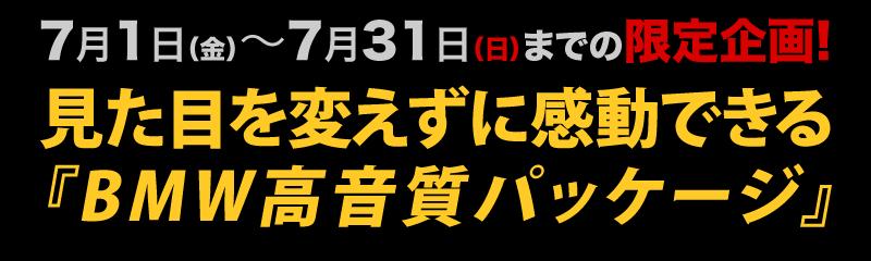 fig20160701-bmw-title