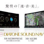 DIATONE SOUND.NAVI NR-MZ200シリーズのココが凄い!(ナビ編)