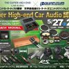 Super High-end Car Audio試聴会 in QUANTUM