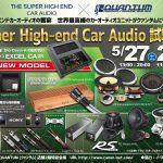 Super High-end Car Audio試聴会 in QUANTUM